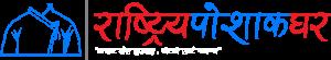 Rastriya Poshak Ghar
